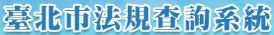 https://www.laws.taipei.gov.tw/lawsystem/