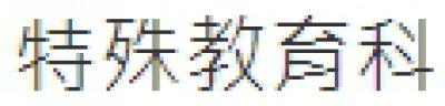 https://www.doe.gov.taipei/Content_List.aspx?n=57DFACB4C8444EFC