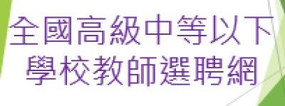 http://tsn.moe.edu.tw/index/NewsShow.aspx?f=FUN201003161118253V1