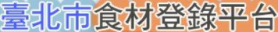 http://foodtracer.taipei.gov.tw/