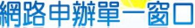 http://www.e-services.taipei.gov.tw/